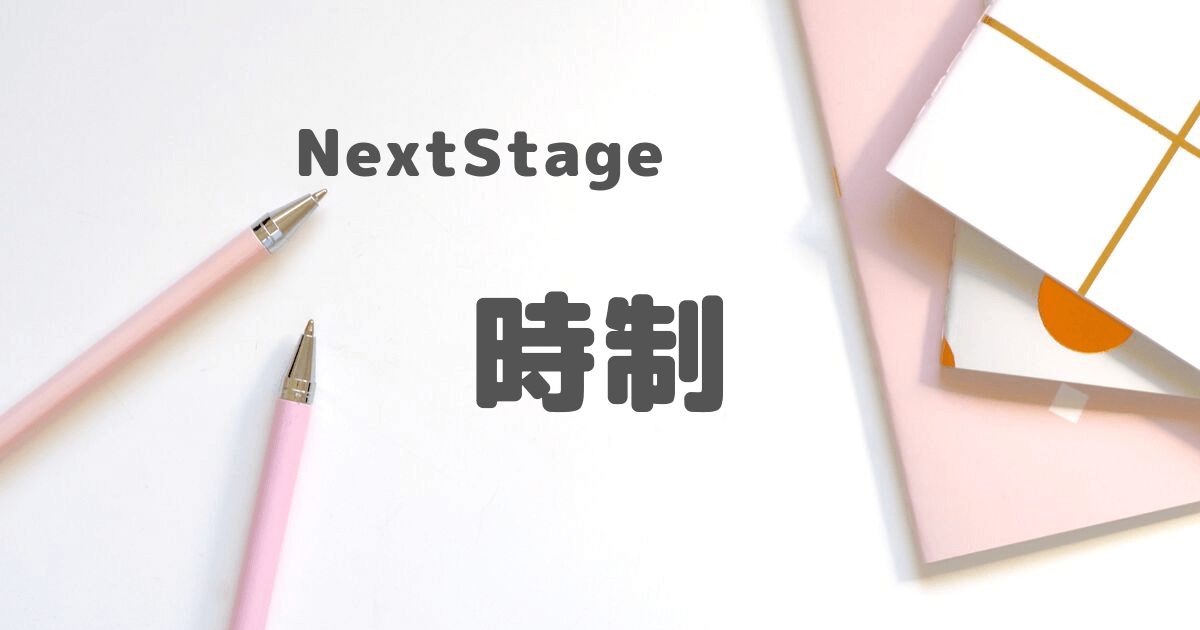 Next Stageの時制問題解説
