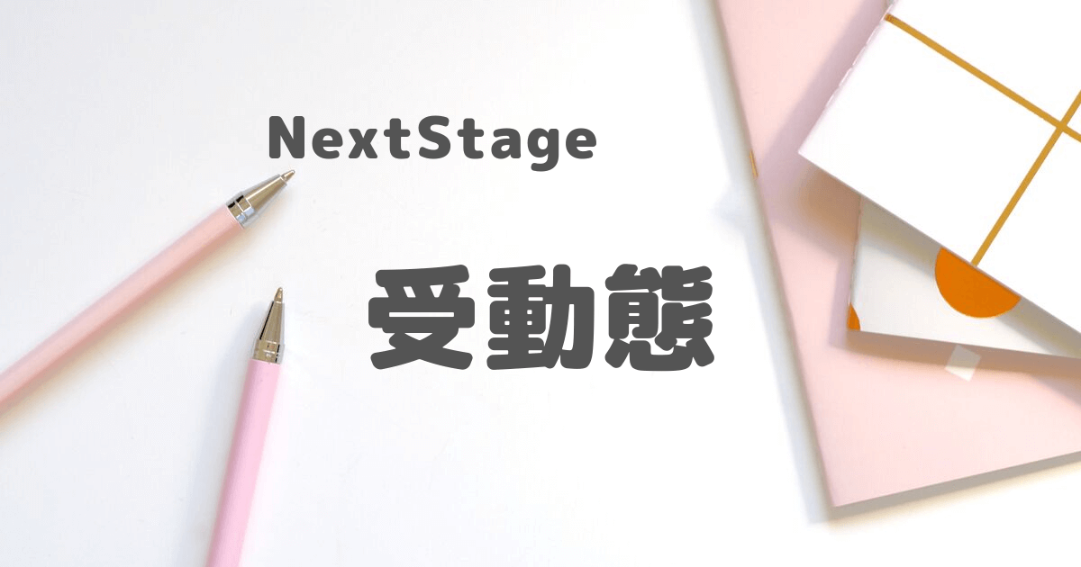 Next Stageの受動態問題解説